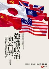 強權政治與台灣 :  從開羅會議到舊金山和約 /