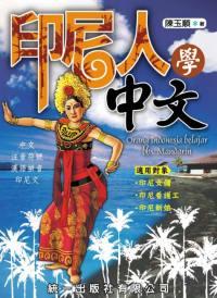 印尼人學中文 =  Orang indonesia belajar bhs. mandarin /