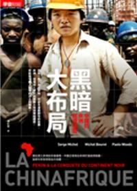 黑暗大布局:中國的非洲經濟版圖