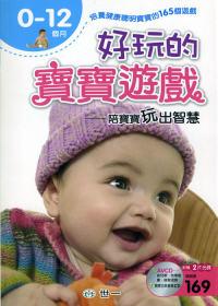 好玩的寶寶遊戲 : 陪寶寶玩出智慧 : 0-12個月
