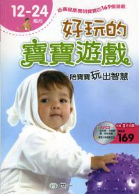 好玩的寶寶遊戲 : 陪寶寶玩出智慧 : 12-24個月
