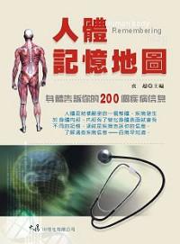 人體記憶地圖 =  Human body remembering : 身體告訴你的200個疾病信息 /