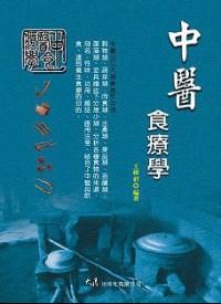 中醫食療法 /