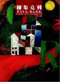 抽象克利 =  Paul Klee : 讓記憶抽象化、色彩音樂化,與線條同遊宇宙自然 /