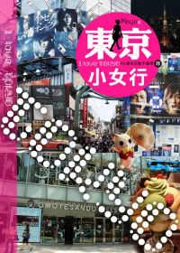 東京小女行 =  I love Tokyo : PS.男生可能不適用 /