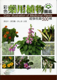 彩色藥用植物圖鑑 =  Color illustration of medicinal plants : 超強收錄500種 /