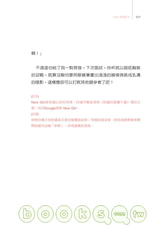 http://im1.book.com.tw/image/getImage?i=http://www.books.com.tw/img/001/043/51/0010435187_b_08.jpg&v=4a0bf2c2&w=655&h=609