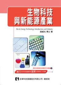 生物科技與新能源產業 /