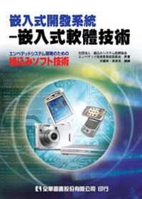 嵌入式開發系統:嵌入式軟體技術
