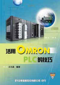 活用OMRON PLC的技巧 /