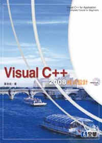 Visual C++ 2008程式設計 =  Visual C++ for appkication : a complete tutorial for beginners /