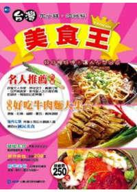 台灣美食王