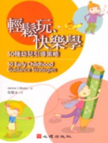 輕鬆玩、快樂學 :  50種幼兒引導策略 /