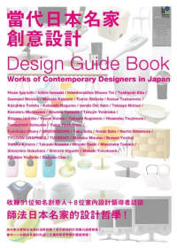 當代日本名家創意設計 =  Works of contemporary designers in Japan /