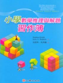 小學數學推理與解題習作簿