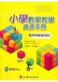 小學數學教學資源手冊:推理與解題導向