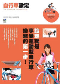 自行車設定:設定就是踏入運動型自行車世界的第一步!