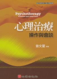 心理治療 :  操作與會談 /