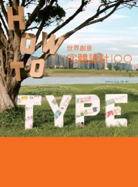 how to TYPE : 世界創意字體的設計與應用