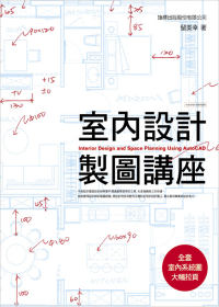 室內設計製圖講座 = Interior design and space planning using AutoCAD