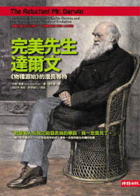 完美先生達爾文:<<物種源始>>的漫長等待