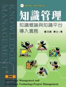知識管理:知識概論與知識平臺導入實務