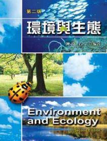 環境與生態 =  Environment and ecology /