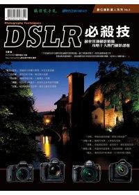 DSLR必殺技