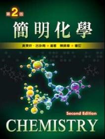 簡明化學 =  CHEMISTRY /