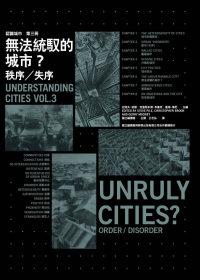 無法統御的城市? :  秩序/失序 /
