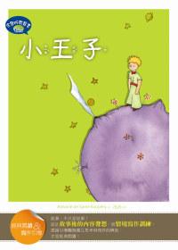 小王子【經典閱讀&寫作引導】(25K彩圖兒童版+完整版故事有聲書1MP3)