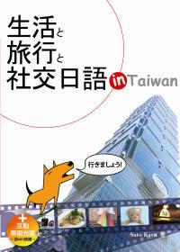 生活と旅行と社交日語in Taiwan