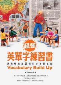 超強英單字練習書:透過豐富練習題打好英單基礎