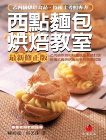西點麵包烘焙教室 :  乙丙級烘焙食品技術士考照專書 /