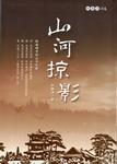山河掠影:杜國清詩集