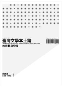 臺灣文學本土論的興起與發展 /