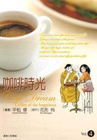 咖啡時光(04)