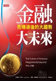 金融大未來 :  危機過後的大趨勢 /