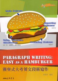 漢堡式大考英文段落寫作 =  Paragraph writing : easy as a hamburger /