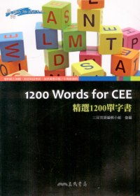 1200 Words for CEE精選1200單字書 /