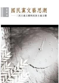國民黨文藝思潮:三民主義文藝與民族主義文藝