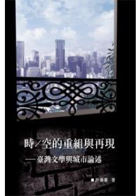 時/空的重組與再現 :  臺灣文學與城市論述 /