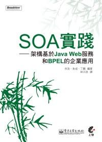 SOA實踐:建立Java Web服務和BPEL企業應用