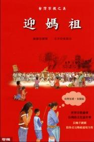 臺灣宗教之美:迎媽祖