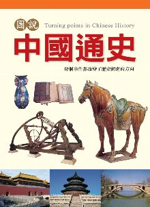 圖說中國通史 =  Turning pointsin chinese history : 每個事件都改變了歷史前進的方向 /