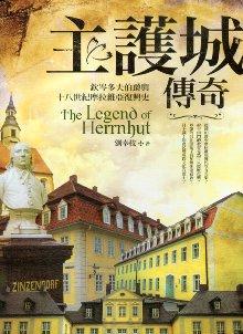主護城傳奇 :  欽岑多夫伯爵與十八世紀摩拉維亞復興史 /