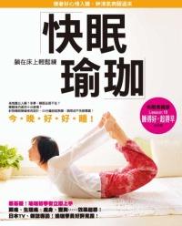 快眠瑜珈 :  躺在床上輕鬆練 /
