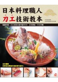 日本料理職人刀工技術教本