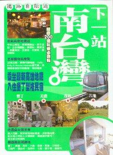 下一站南台灣 =  South Taiwan : 鐵路自助遊 /