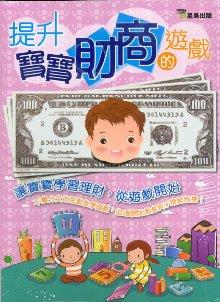 提升寶寶財商的遊戲 :  讓寶寶學習理財,從遊戲開始 /
